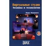 """М.Мошкович """"Виртуальные студии. Техника и технологии """""""