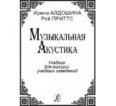 Музыкальная акустика И. Алдошина, Р. Приттс