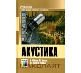 """Ш. Я. Вахитов, Ю. А. Ковалгин """"Акустика"""""""