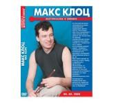 DVD Video, мастер класс Макс Клоц вып.2